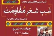 شب شعر مقاومت،یادمان شهدای مدافع حرم، در اصفهان برگزار شد