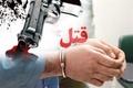 دستگیری قاتلان مسلح در خاش پس از 3 ماه  اختلافات شخصی انگیزه قتل