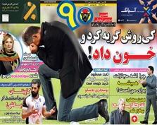 روزنامههای ورزشی دوم بهمن ماه