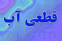 آب شهر دهدشت روز چهارشنبه قطع می شود