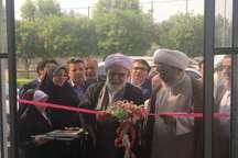 نمایشگاه دائمی عفاف و حجاب در بوشهر راه اندازی شد
