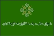 جزییات آیین نامه شورای عالی اصلاح طلبان تصویب شد
