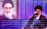 پوستر | رهبر معظم انقلاب: اسلام ناب یعنی...