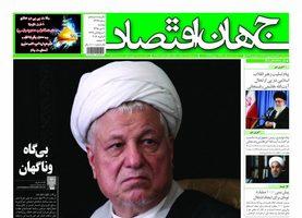 گزیده روزنامه های 20 دی 1395