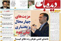 مروری بر مطالب روزنامه دیده بان زاگرس