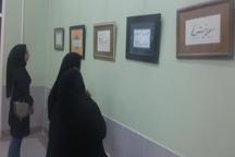 نمایشگاه خوشنویسی در گلپایگان برپا شد