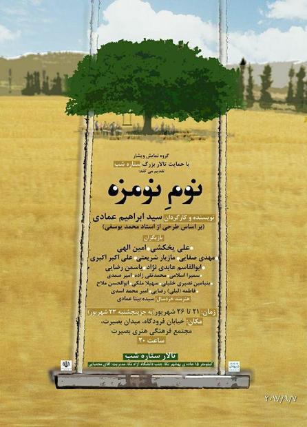 نمایش مازندرانی ' نوم  نومزه ' در بهشهر