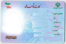 89 هزار نیشابوری کارت هوشمند ملی دریافت کردند