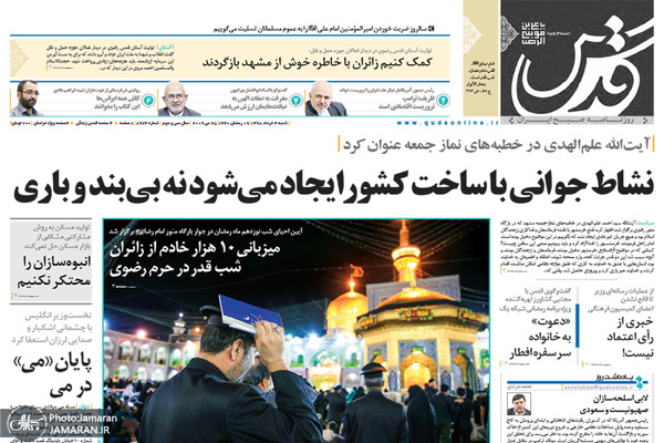 گزیده روزنامه های 4 خرداد 1398