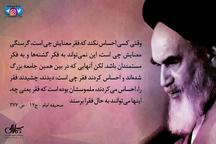 پوستر | امام خمینی(س): وقتی کسی احساس نکند که فقر معنایش چی است، گرسنگی معنایش چی است، این نمیتواند به فکر گشنهها و به فکر مستمندان باشد