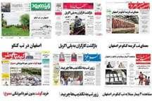 عنوان های مطبوعات محلی استان اصفهان، یکشنبه 7خرداد 96