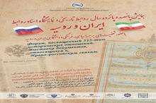 همایش و نمایشگاه اسناد  515 سال روابط ایران و روسیه برگزار می شود