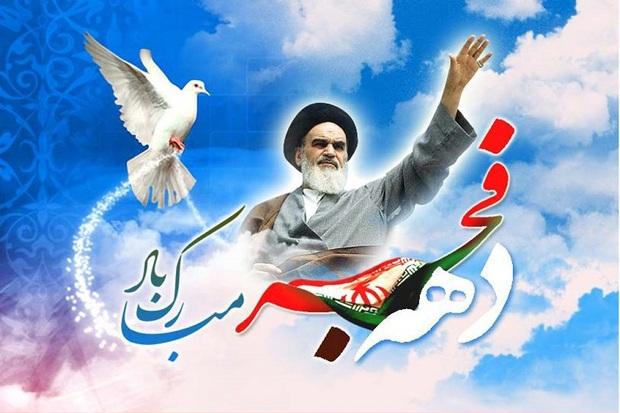 11 طرح صنعتی دهه فجر در استان تهران به بهره برداری رسید