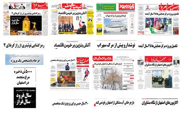 صفحه اول روزنامه های اصفهان - سه شنبه 11 دی