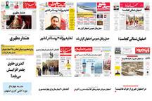 صفحه اول روزنامه های امروز اصفهان- چهارشنبه 22 اسفند