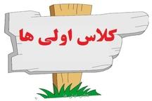 شیوه نامه ثبت نام اول ابتدایی و پیش دبستانی در البرز ابلاغ شد