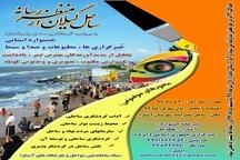 مهلت ارسال اثر به جشنواره ساحل از منظر رسانه تمدید شد