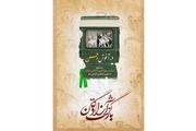 جشن بزرگ آزادگان در مرکز همایشهای بین المللی تبریز برگزار میشود