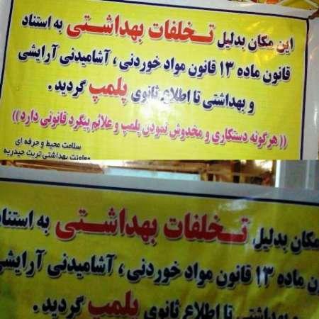 30 اخطار به حلیم پزان غیرمجاز تربت حیدریه
