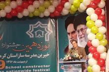 30 درصد مدارس استان کرمانشاه فرسوده و نیازمند بازسازی است