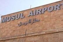 فرودگاه موصل آزاد شد