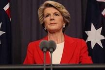 وزیرخارجه استرالیا: اگرچه برجام توافق کاملی نیست، بهترین گزینه موجود است