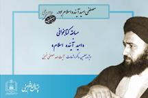 مسابقه «امید آینده اسلام» توسط پرتال امام خمینی برگزار می شود