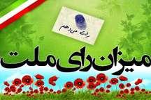پرونده ثبت نام در حوزه انتخابیه مراغه - عجب شیر با نام نویسی 58 نفربسته شد