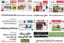 صفحه اول روزنامه های امروز استان اصفهان- شنبه 8 اردیبهشت