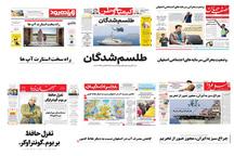 صفحه اول روزنامه های امروز اصفهان- شنبه 4 اسفند