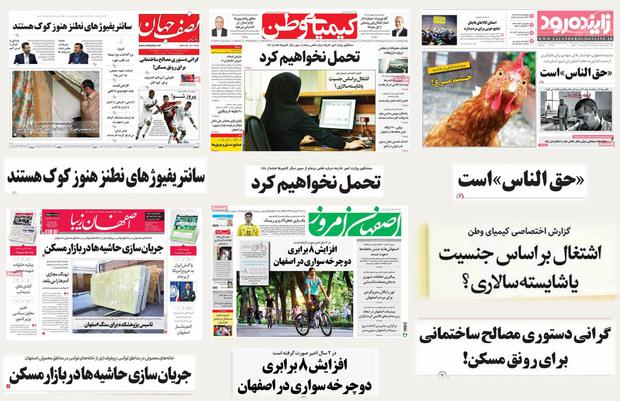 صفحه اول روزنامه های امروز استان اصفهان- سه شنبه 21 شهریور