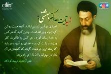 پوستر | شهید بهشتی: اجباری در آیین زیستن نباشد. آنچه هست روشن کردن راه و بیراهه است...