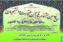 برگزاری سیوسومین جشنواره قرآن و عترت منطقهای دانشگاههای کشور در دانشگاه شهرکرد