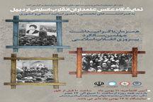 نمایشگاه تخصصی عکس علمداران انقلاب اسلامی در اردبیل گشایش یافت