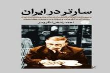 کتاب سارتر در ایران رونمایی شد