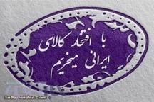 استفاده از کالای ایرانی در طرح های آبفار لرستان