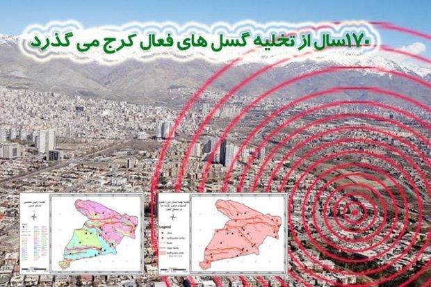 نقشه گسل های شهر کرج رونمایی شد
