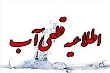 اطلاعیه قطع آب در بندر امام خمینی