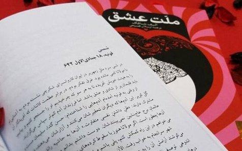 ماجرای لغو مجوز کتاب نویسنده ملت عشق، پس از چاپ چهارم چه بود؟