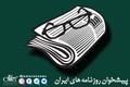 گزیده روزنامه های 30 خرداد 1398