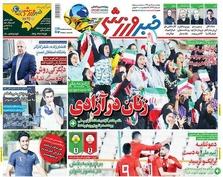 روزنامههای ورزشی 25 مهر 1397