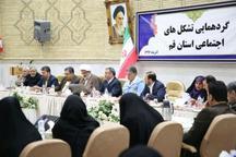 گردهمایی تشکل های اجتماعی استان قم برگزار شد