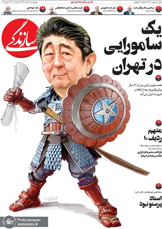 گزیده روزنامه های 22 خرداد 1398