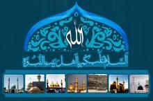 جامعه کبیره؛ یادگار گرانبهای امام هادی (ع)