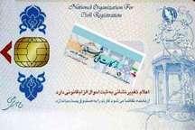 استقبال زنجانی ها برای دریافت کارت ملی هوشمند کاهش یافته است