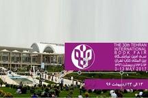 اختصاص 12 غرفه از نمایشگاه بینالمللی کتاب تهران به ناشران گیلانی