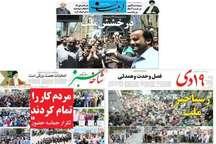 صفحه نخست روزنامه های استان قم، شنبه 30 اردیبهشت ماه