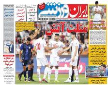روزنامههای ورزشی 21 مهر 1398