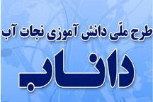 آموزش سواد آبی به دانشآموزان خراسان شمالی