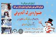 جشنواره آدم برفی در اردبیل برگزار می شود
